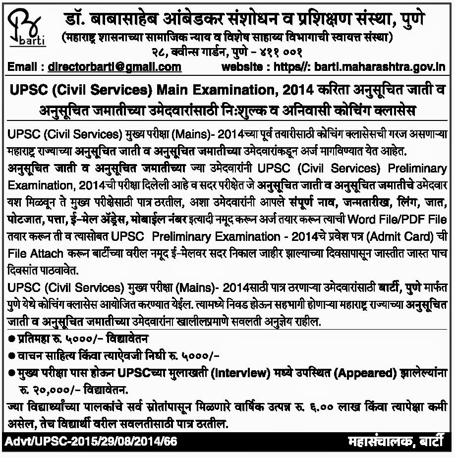 BARTI Maharashtra UPSC Mains 2014 Exam Classes, preliminary Exam 2014 Details in Marathi