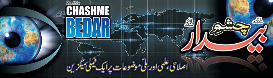 ماہنامہ چشم بیدار، لاہور پاکستان Monthly Chashm-e-Bedar, Lahore