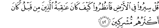 Surat Ar Rum Ayat 42