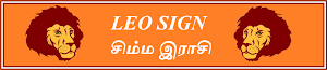 LEO SIGN - சிம்ம இராசி