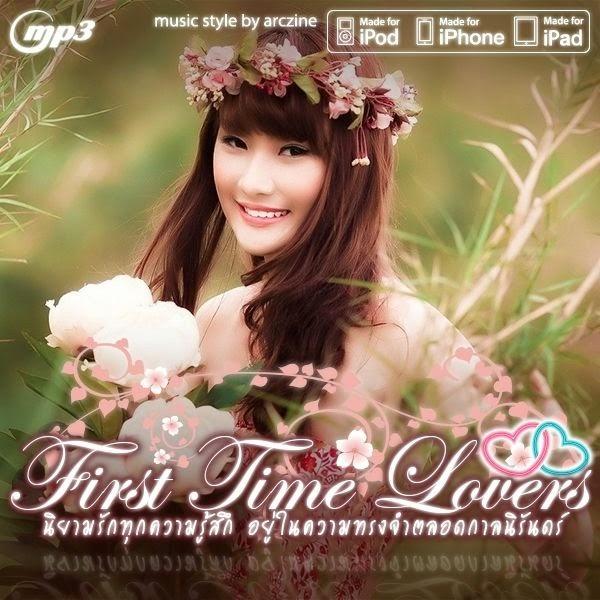 Download [Mp3]-[TH-Hits]เพลงเพราะๆ First Time Lovers นิยามรักทุกความรู้สึก อยู่ในความทรงจำตลอดกาลนิรันดร์ (200 Single) [Cover For iPod, iPhone, iPad] [Shared] 4shared By Pleng-mun.com
