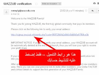 كامل لموقع Wazzub للربح النت 4.PNG