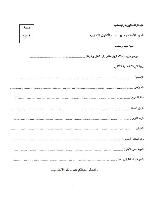 """نموذج التقديم - لوظائف """" مجلس الوزراء """" للمؤهلات العليا والدبلومات نهايتة 6 / 7 / 2015"""