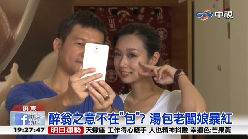 According to Taiwan TV news reports, Ms Huang, who is always clad in a figure-hugging white T-shirt when working, has been inundated with 'selfie' requests by enamoured (fascinated) customers.