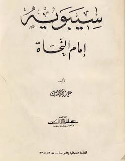 سيبويه إمام النحاة - علي ناصف pdf