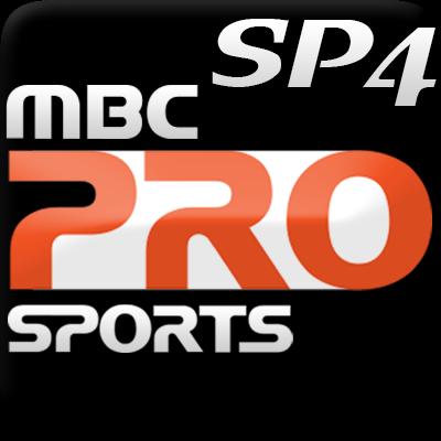 مشاهدة قناة ام بي سي برو سبورت MBC PRO SPORTS 4