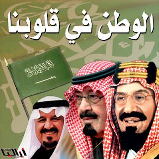 صور رمزيات وخلفيات وتواقيع اليوم الوطني السعودي 2013 -1434 جديد متحركة 33539.jpg