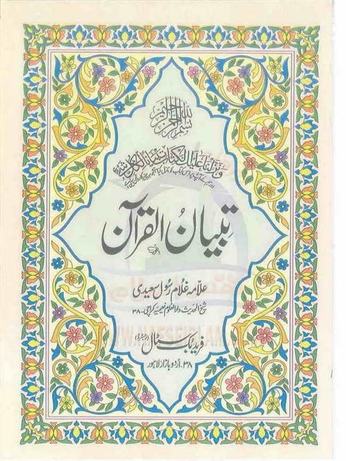 Quran,Hadith,Sunnah,Mobile Wallpaper, Islamic Channel Online ♥ I ...