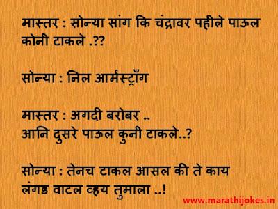 Teacher & Student Funny Question Answer In Marathi School