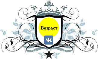 Изменить (скрыть) Возраст Вконтакте