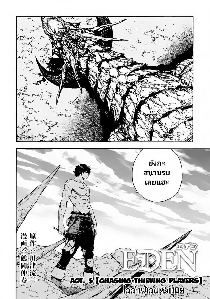 Eden ตอนที่ 5 TH แปลไทย