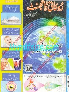 Rohani Digest October 2015