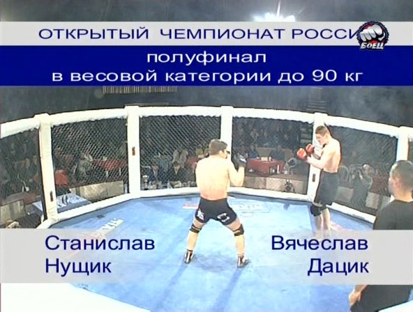 Вячеслав Дацик vs Станислав Нущик