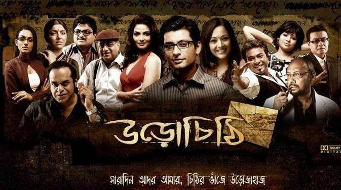 New Bangla Moviee 2016 click hear.............. Uro+chithi+2011