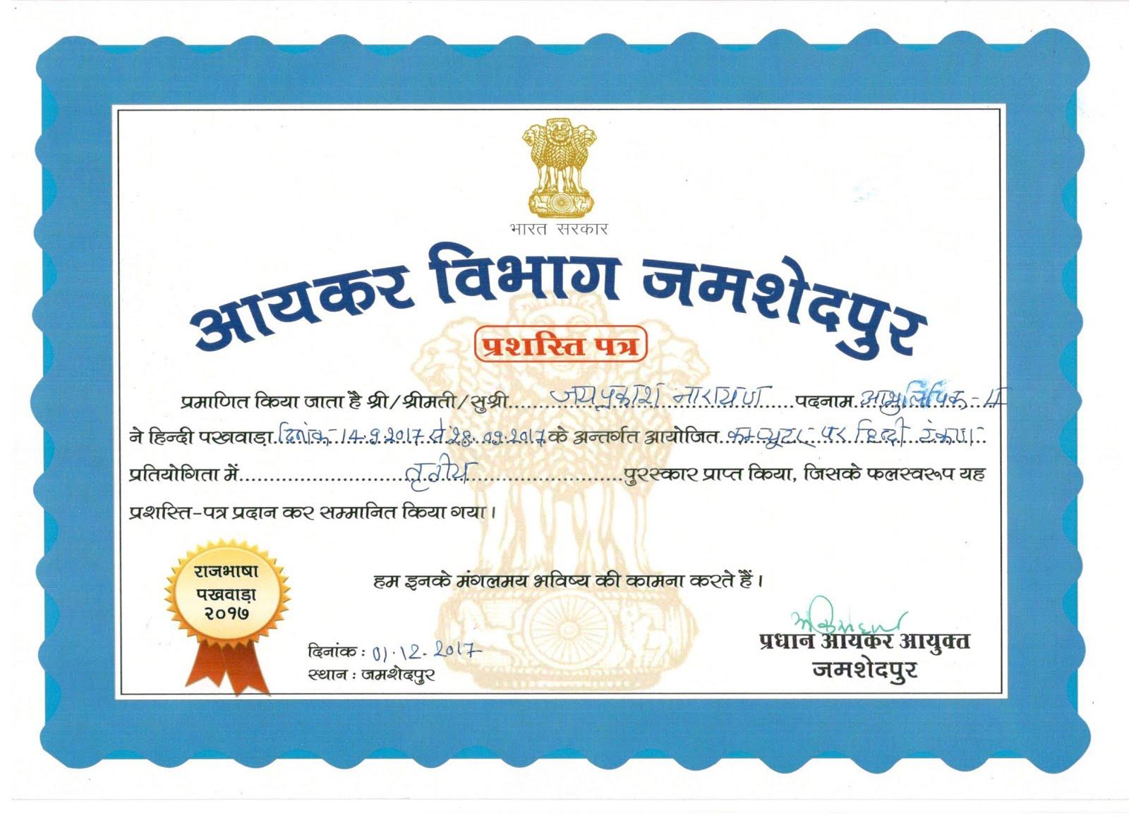 आयकर विभाग द्वारा हिन्दी टंकण में तृतीय स्थान आने पर दिया गया प्रशस्ति पत्र