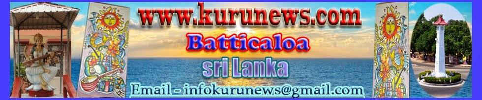 KURUNEWS.COM, KURUKKALMADAM, BATTICALOA,  SRI LANKA
