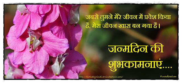 Hindi, Birthday Card,  जीवन, जन्मदिन, शुभकामनाएं,