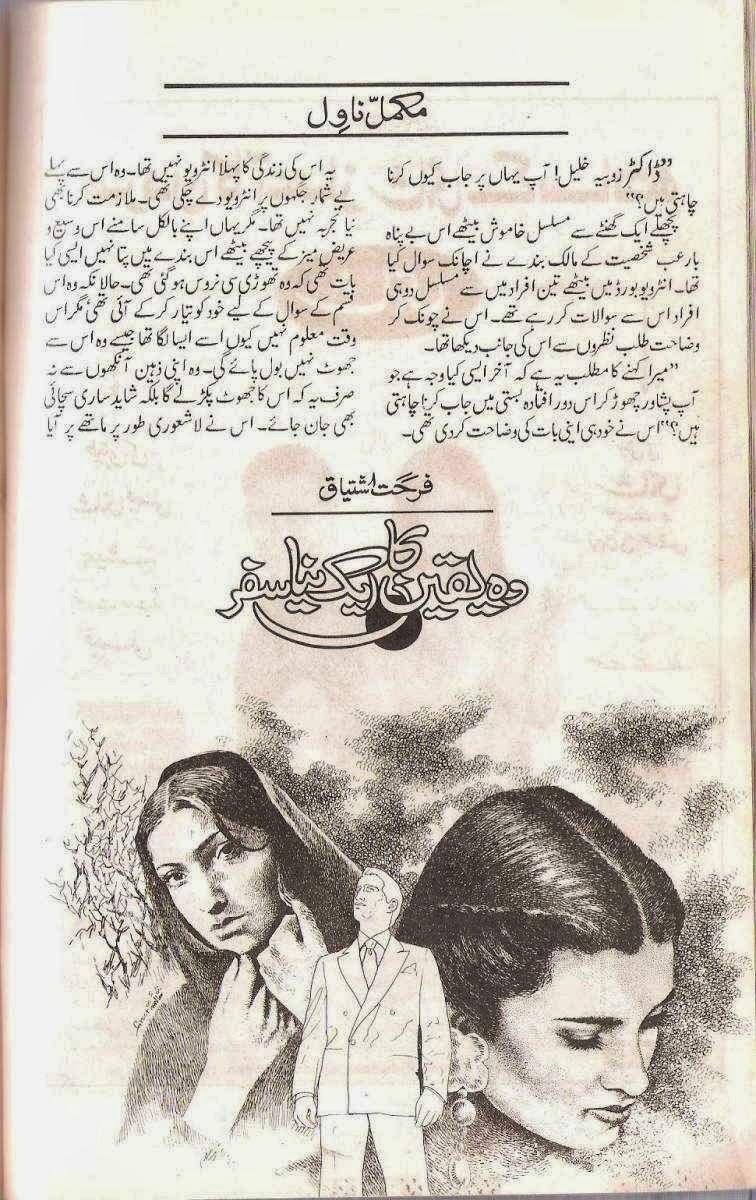 WoYaqeenKaAikNayaSafar FarhatIshtiaq p1 1 - Wo Yaqeen Ka Ik Naya Safar by Farhat Ishtiaq