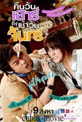 Sat2Mon (2012) DVDRip [Thailand] cupux-movie.com