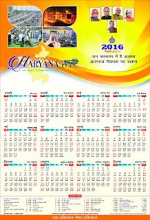public holiday calendar 2016 Haryana Govt - TEACHERHARYANA