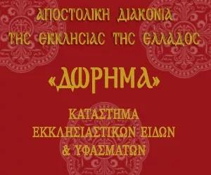 ΔΩΡΗΜΑ  -  Κατάστημα Εκκλησιαστικών Ειδών και Υφασμάτων της Αποστολικής Διακονίας