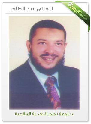 هاني عبد الظاهر للأعشاب والنباتات الطبية