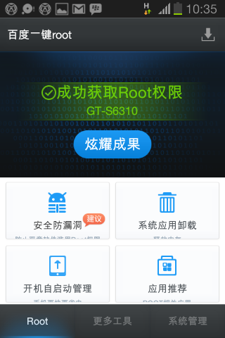 Easy Ways to Use Root Android app Baidu Easy Root