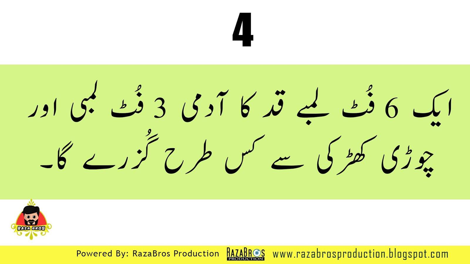 Interesting questions in urdu