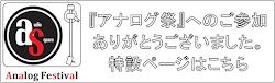オーディオスクェア藤沢店恒例イベント 『アナログ祭』 特設ページ。8月9日更新。