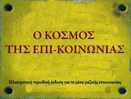 ηλεκτρονική περιοδική έκδοση για τα μέσα μαζικής επικοινωνίας