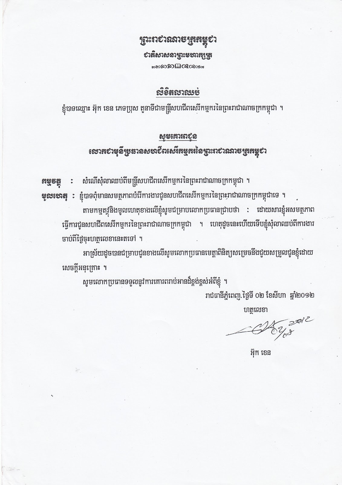 Ki media ith sam hengs letter to tai yang owner members ith sam hengs letter to tai yang owner members resignation from ftuwkc aljukfo Image collections