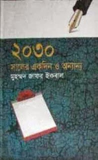 2030 Saler Ekdin O Annano by Md. Zafar Iqbal PDF Download