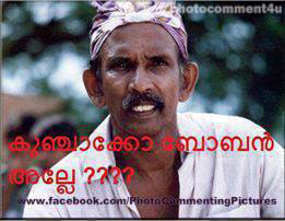 malayalam dialogues for photo comment 6