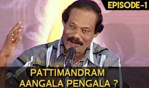 Dindugal Leoni – Tamil Pattimandram – Humorous Debate Show – Episode 1
