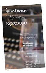 """""""Οι Ψυχολογικές Επιδράσεις του Κρασιού"""" Edmondo De Amicis, μετάφραση του Κωνσταντίνου Κοκολογιάννη"""