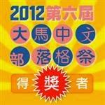 荣获2012《大馬中文部落格祭》最佳自爽部落格