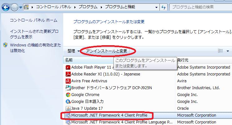 Windows Update (.NET Framwork)失敗の解決策、修復機能を使ってみる