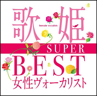 V.A. オムニバス - Uta Hime 歌姫 - Super Best Josei Vocalist -