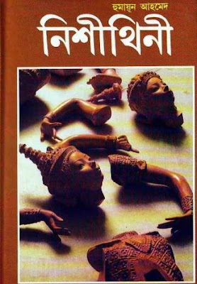 Nishithini+by+Humayun+Ahmed Download Nishithini (নিশিথিনী) by Humayun Ahmed (হুমায়ূন আহমেদ) Bangla eBook