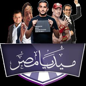 ميديا مصر | شوف الميديا بعيون مصرية