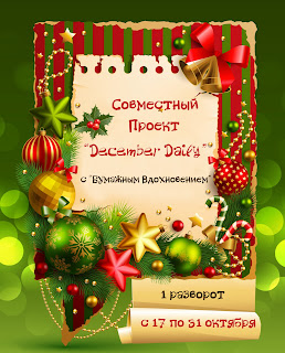 http://club-dnepr.blogspot.ru/2013/10/december-daily-1.html