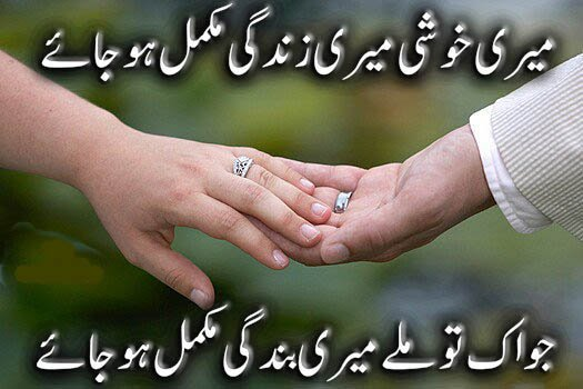 Mokammal Zindgi  - Mohabbat Poetry, urdu image poetry, urdu poetry images, urdu poetry sher, poetry image