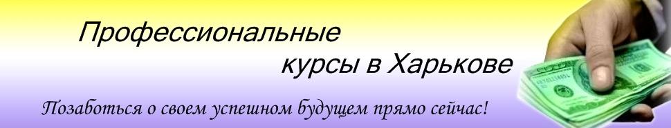 Профессиональные курсы в Харькове