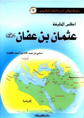 pdf أطلس الخليفة عثمان بن عفان - سامي المغلوث
