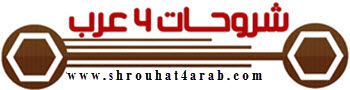 شروحــات 4 عرب