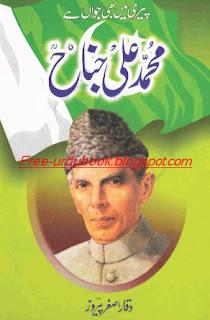 Muhammad Ali Jinah By Waqar Asghar