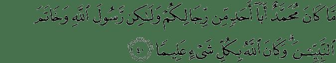 Surat Al Ahzab Ayat 40