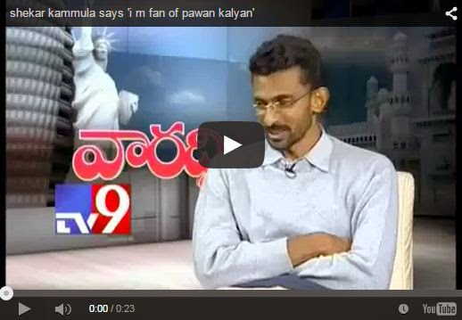 shekar kammula says 'i m fan of pawan kalyan'