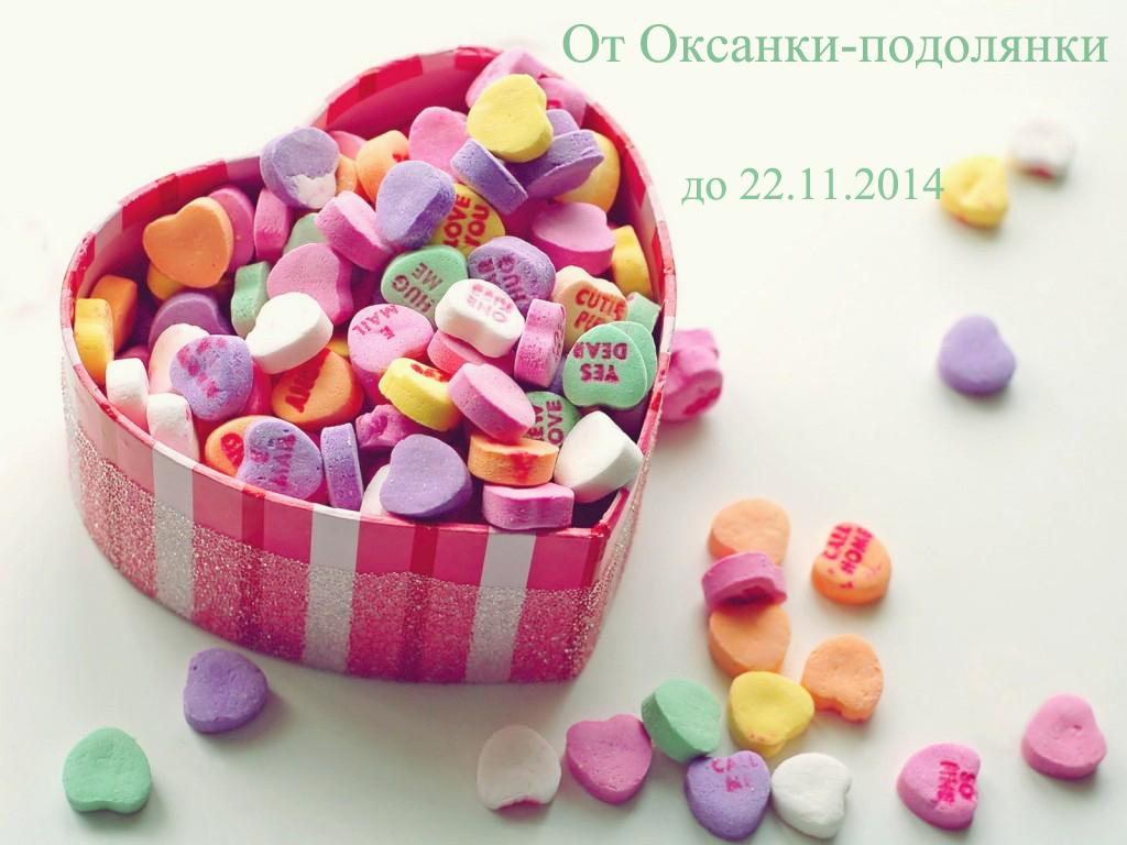 конфетка до 22 ноября