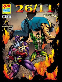 26-11 (Doga, Nagraj Hindi Comic)